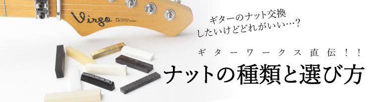 ネギターナットの種類と選び方