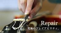 ギターリペア・修理・カスタマイズ