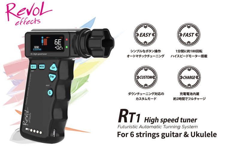 RevoL effects RT1 High speed tuner
