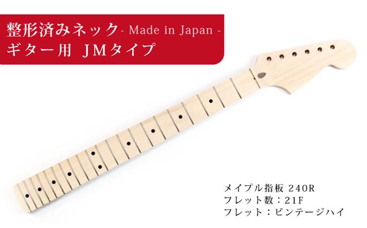 ジャズマスター ローズ指板 ギターネック