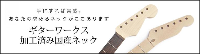 ギターワークス ギターワークスが自信をもって、お薦めするネックがあります。