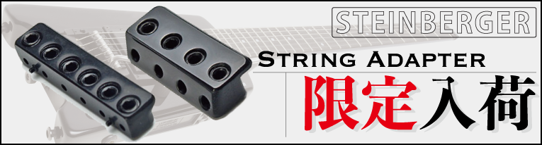 stringadapter