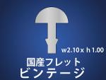 フレット ビンテージ W2.10XH1.00mm